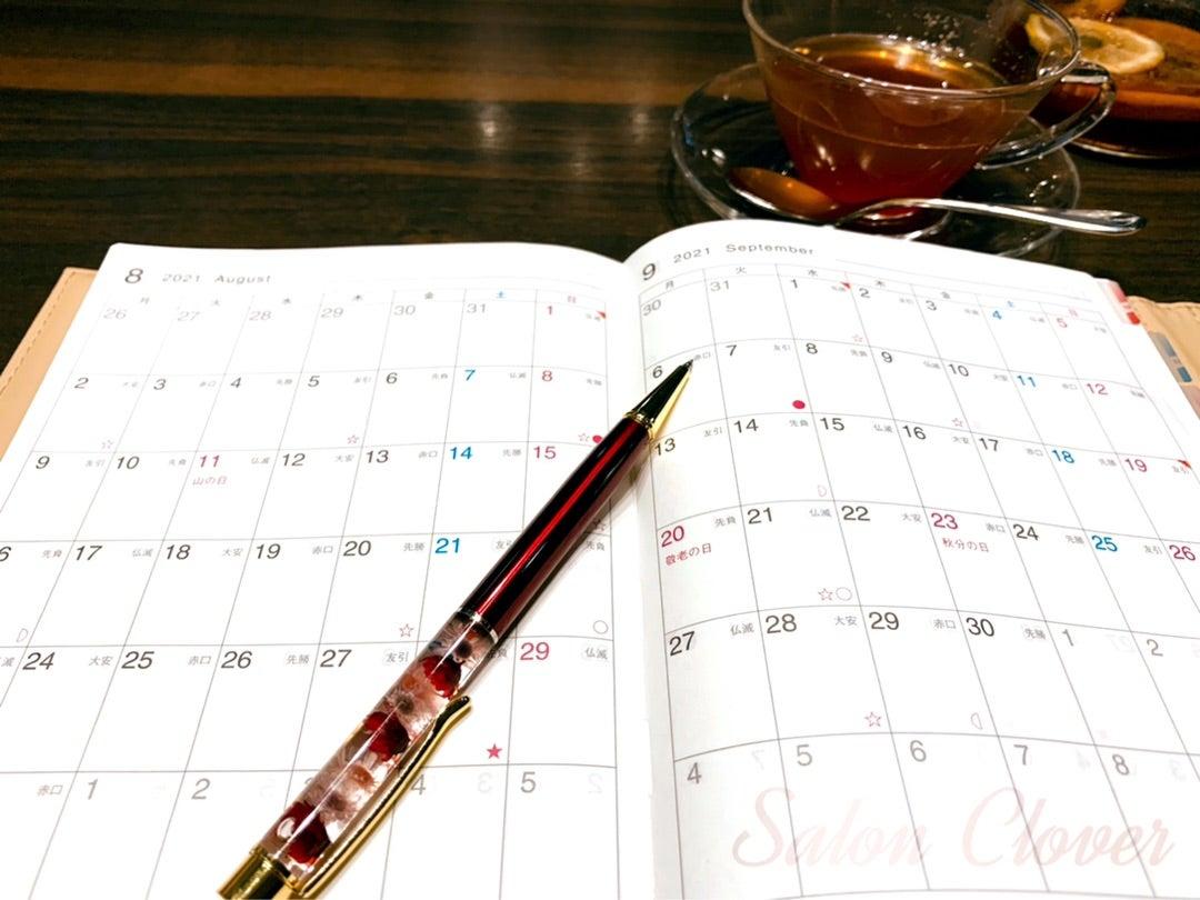 来週の予約状況とお休み(播磨町 加古川 明石)マツエク&ネイルサロン