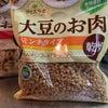 山ご飯⭐️大豆ミートとフリーズドライの茄子味噌汁で作る和風麻婆茄子の画像