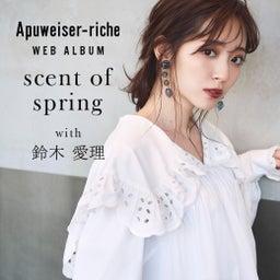 画像 泉里香さん着用♡美人百花3月号掲載アイテムのご紹介! の記事より 8つ目