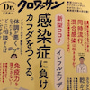 Drクロワッサン特集『感染症に負けないカラダをつくる。』 にZEN呼吸法が掲載されていますの画像