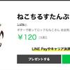【馬原美穂】公式 LINEスタンプ発売のお知らせの画像