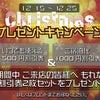 ~クリスマス☆2020~の画像