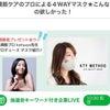 KTYの4wayマスクがお洒落さんに大人気!!の画像