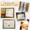 小さい手足を可愛いアートに♩『手形アートWS』1月29日開催!の画像