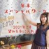 【満席】2021年あなたがほしいのは愛?美?お金?年末スペシャルワーク♡の画像