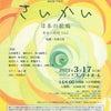 【出演情報】さいかい -日本の歌編- withコロナの画像