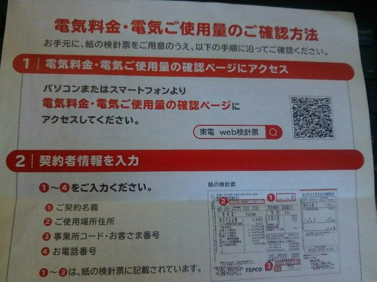 Web 票 東電 登録 検針 東電 web検針票