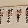 占いレンタルームadivino(アディビーノ)新たな御神札と木札の画像
