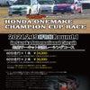 ホンダ ワンメイク チャンピオンカップレースRound. 1令和3年2月19日鈴鹿サーキットの画像