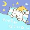 おやすみなさいの画像