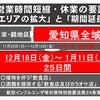愛知県全域「飲食店 休業要請」!!の画像