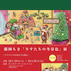 「りすたちの冬景色」展〜クリスマスが来るその前に〜の画像
