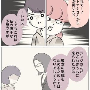 【第74話】ぼのこと女社会2【後編】の画像