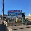 町田市忠生2丁目に大型月極駐車場オープン予定!!ただいま土木工事中の画像