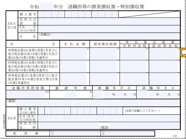 所得 徴収 書き方 源泉 退職 票