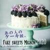 埼玉食品サンプル教室「FAKE  SWEETS MIGION2020」の画像