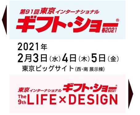 ショー 東京 2021 ギフト