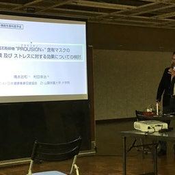 画像 「第1回 日本機能性香料医学会・日本ヘルスケアプロダクツ研究会 学術大会」 の記事より 1つ目
