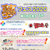 12月20日にオンラインで『夢フェス2020 winter 1st』開催!!の画像