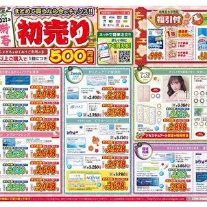 2021年  新春初売りセール!の画像