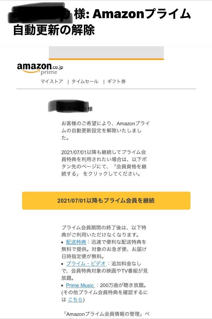 解約 アマゾン 方法 プライム