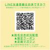 鹿児島院へのLINE登録 の画像