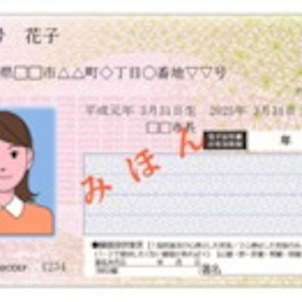 令和3年3月よりマイナンバーカードが健康保険証代わりに使用できます。令和2年第4回一般質問その1の画像