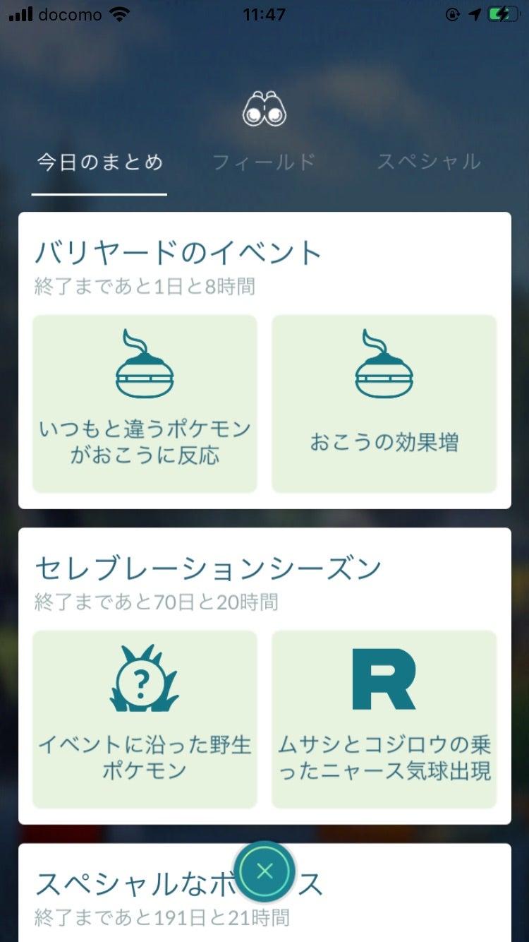 いつもと違うポケモン ポケモンgo Pokémon GO
