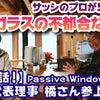 【窓の話!】ペアガラスの不都合な真実!!一般社団法人Passive Window Japan代表の画像