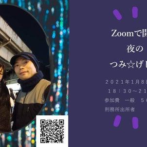 年明け座談会形式「つみ☆ゲシュタルト」@ZOOMの画像