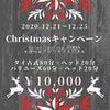 クリスマス∞九品ブログの画像