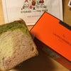 グランマーブルのパンを頂きました!の画像
