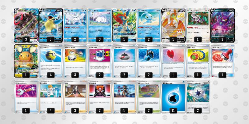 レシピ ポケモン 集 デッキ カード