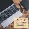 【開催報告】オンラインお片づけ相談④の画像