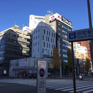【田町駅西口にドラッグストア開業予定!】の画像