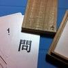 漢字1文字で、来年を考えるx9マス。の画像