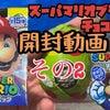 【動画更新報告】チョコエッグ開封動画その2の画像