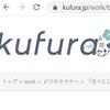 kufuraで「あらためて知りたい頻出ビジネス用語」シリーズ更新中ですの画像