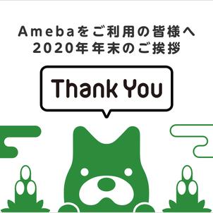 2020年Amebaから年末のご挨拶の画像