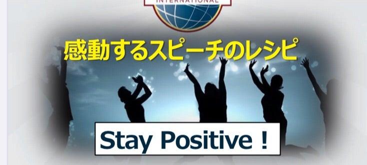 Positive 意味 Stay コロナに負けるな!英語で外国人の友だちと励ましあう時の表現