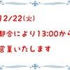 明日12/22(火)は13時から営業しますの画像