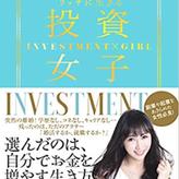 普通の会社員から3ヶ月で女性投資家になる〜Venus Money Clubの公式ブログ〜