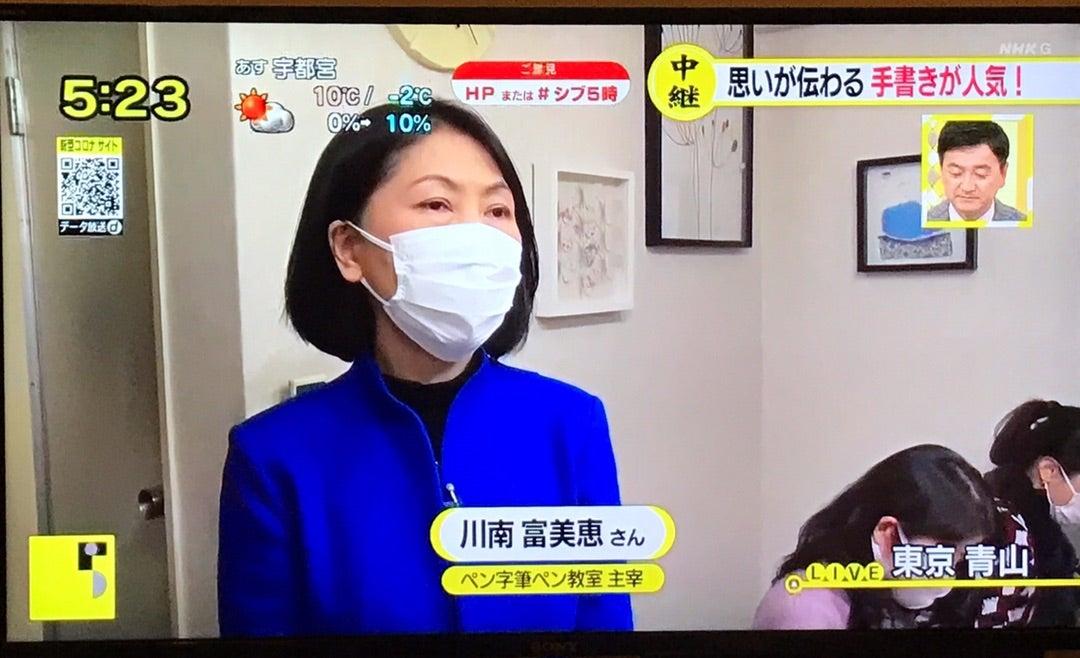 NHK「ニュース シブ5時」で、青山一丁目ペン字筆ペン教室から生中継!の記事より