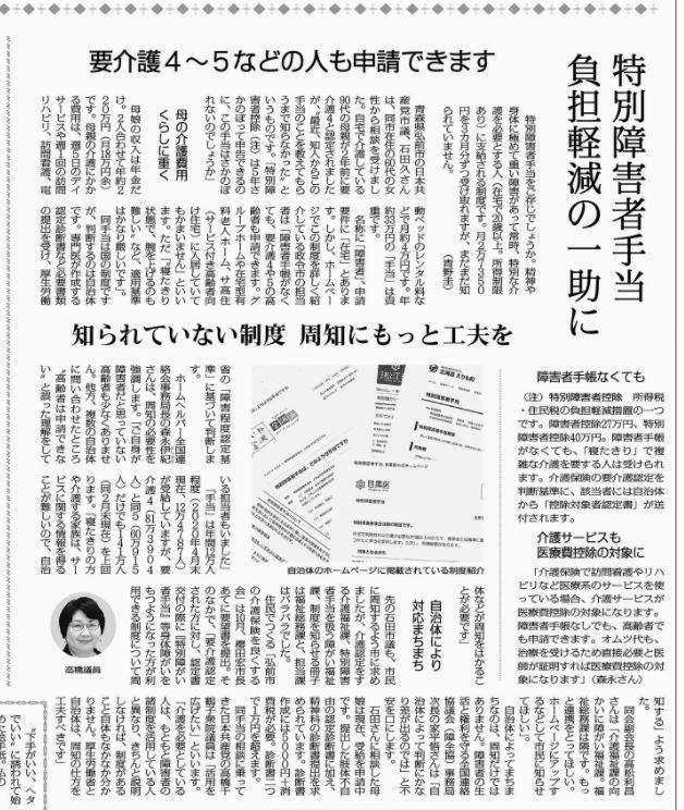 者 手当 障害 特別 特別障害者手当:徳島市公式ウェブサイト