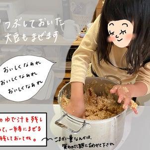 【味噌作り】家にあるものでできた!の画像