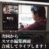 ユーチューブライブでスイッチングしてます   にわか明太子の画像