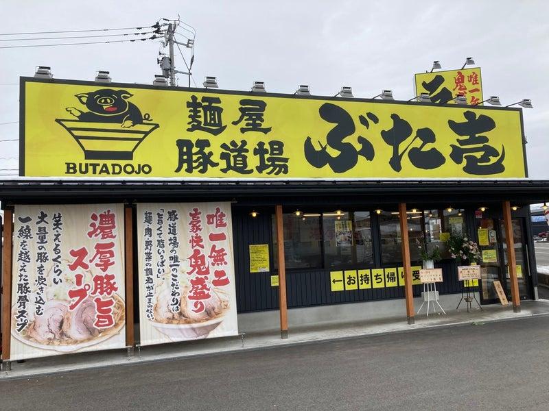 ぶた 豚 壱 道場