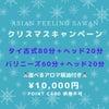 Christmas Eve☆藤嶋の画像