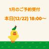 満席です。【1月のご予約受付】本日18:00〜の画像