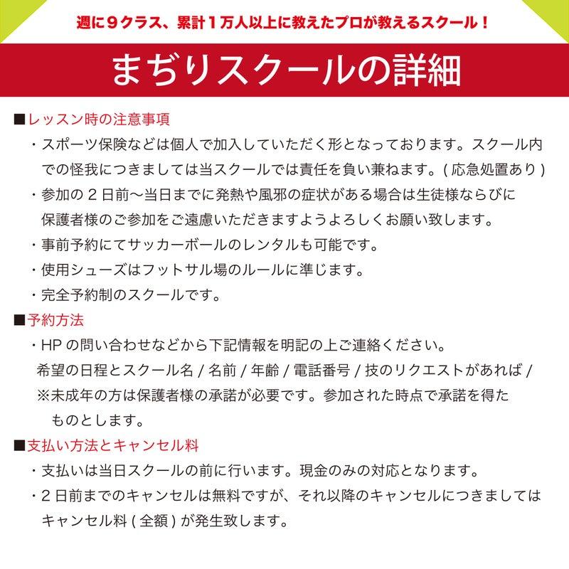 まぢりスクール詳.jpg